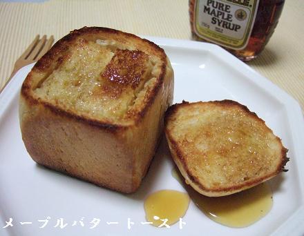 メープルバタートースト.jpg