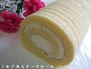ミルクカスタードロール2.JPG
